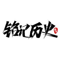 铭记历史中国梦党建文案集