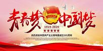 青春梦中国梦五四青年节背景