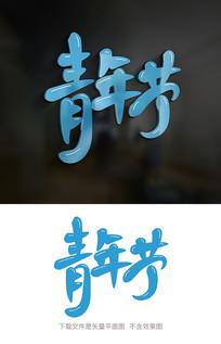 青年节原创字体设计