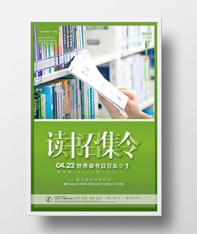 清新读书召集令世界读书日线上读书分享海报