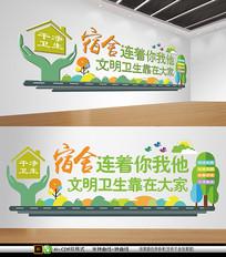 清新简约学校宿舍文化墙