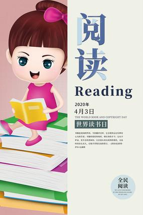全民阅读世界读书日海报