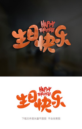生日快乐原创艺术字体