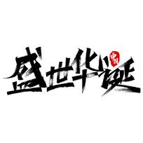 盛世华诞中国梦党建文案集