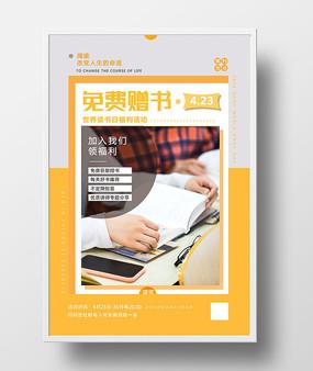 世界读书日免费赠书活动海报