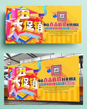 时尚51促销海报背景