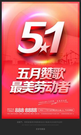 时尚简洁五劳动节海报