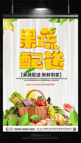 蔬菜水果生鲜配送海报