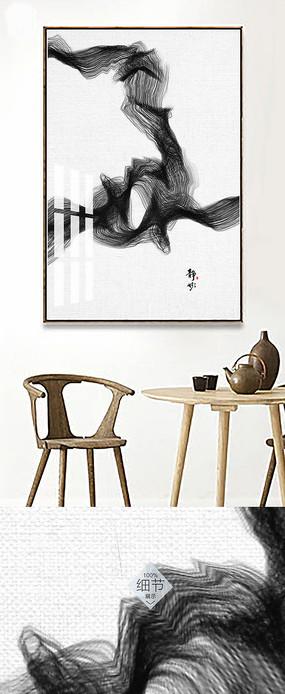 水墨抽象中式中国风古典简约装饰画无框画