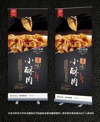 酥肉美食宣传易拉宝