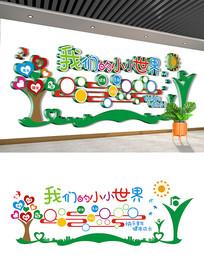 唯美幼儿园文化墙