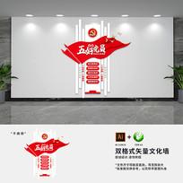 五好党员党建文化墙