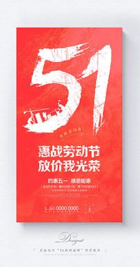 五一劳动节促销海报