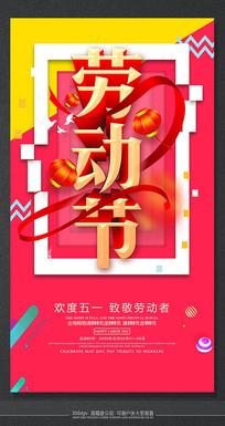 五一劳动节时尚节日气氛海报