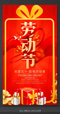 五一劳动节献礼活动海报