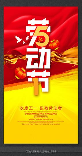五一劳动节最新节日促销海报