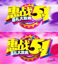 五一盛惠商场促销海报