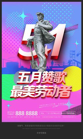 五月赞歌劳动节海报
