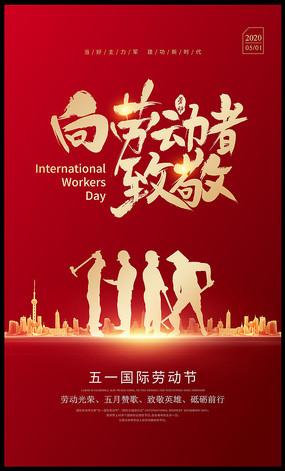 向劳动者致敬五一劳动节海报设计