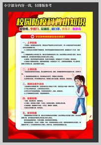 校园防疫科普知识展板图片
