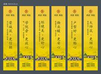 新中式地产道旗设计