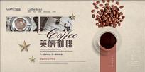 休闲咖啡海报