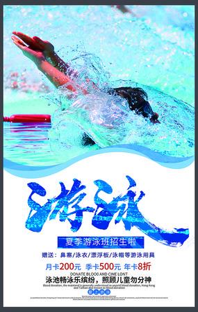游泳培训宣传海报