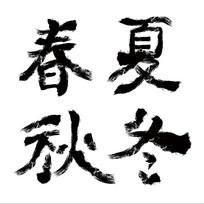 原创四季书法字体春夏秋冬