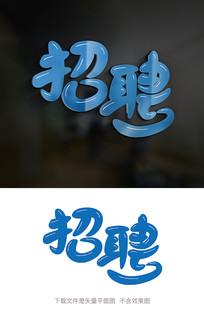 招聘原创艺术字体设计