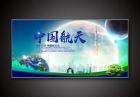 中国航天大气海报