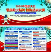 中国航天日现场宣传展板