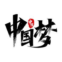 中国梦党建文案集