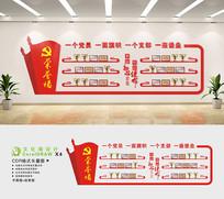 中式党建荣誉墙