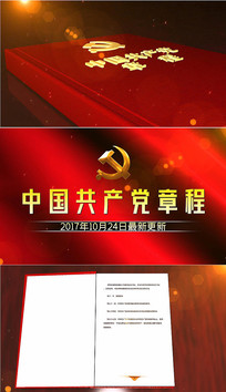 最新中国共产党章程视频模板