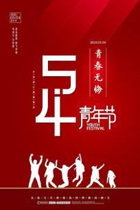2020红色简约五四青年节海报设计