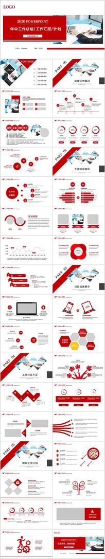 2020红色商务通用年中工作总结PPT