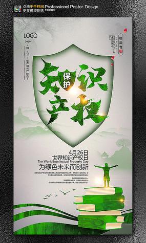 2020年世界知识产权日宣传海报