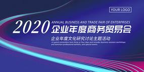 2020企业年度商务贸易会背景