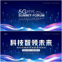 5G峰会蓝色科技背景展板