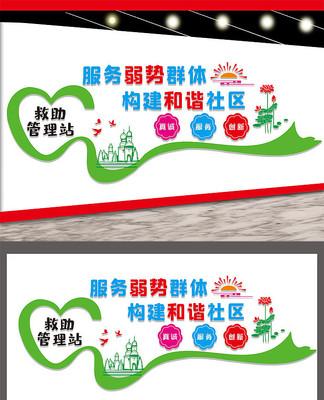 爱心救助宣传文化墙设计