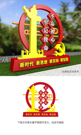 不忘初心党建标语党建文化广场雕塑设计