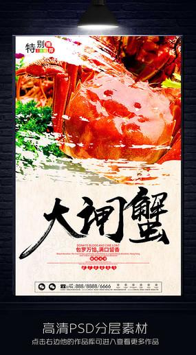 创意大闸蟹美食海报设计