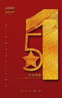 创意国庆海报设计