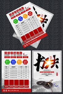 创意中国风书法宣传单设计
