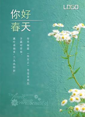 春天活动主题海报设计