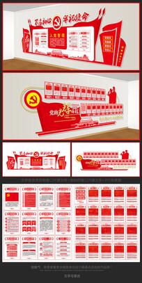 党建制度党的光辉历程文化墙