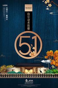 房地产51劳动节宣传海报