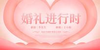粉色婚庆宣传展板