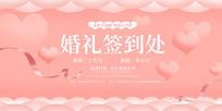 粉色婚庆展板设计