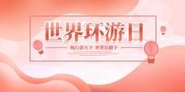 粉色梦幻旅游展板设计